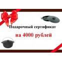 Подарочный сертификат на посуду на 4000 руб..