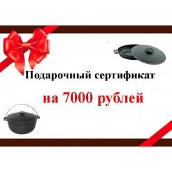 Подарочный сертификат на посуду на 2000 руб.