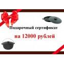 Подарочный сертификат на посуду на 12000 руб.